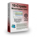 10-Strike Network Monitor